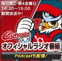 banner_202_consadole_podcast.jpg