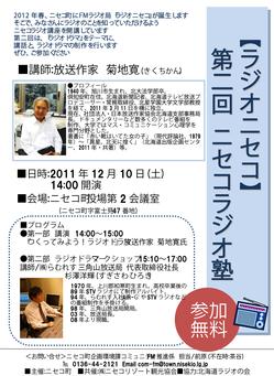 第2回ニセコラジオ塾 チラシ(二校).png