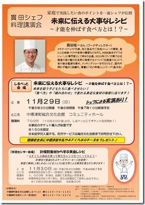貫田シェフ講演会