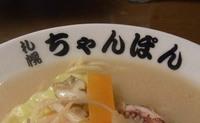 ちゃんぽん007.jpg