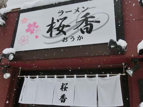 ぐう旭川004.jpg