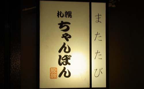ちゃんぽん001.jpg