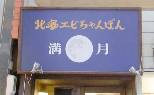 ちゃんぽん022.jpg