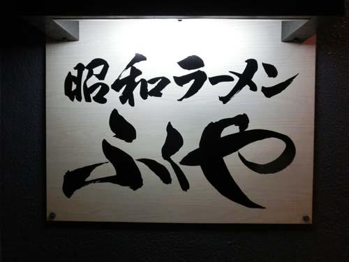 ふくや009.jpg