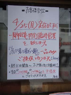 シャカリキチャリティ004.jpg