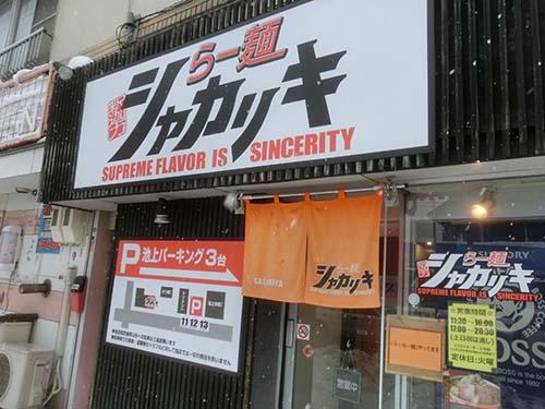 シャカ辛001.jpg