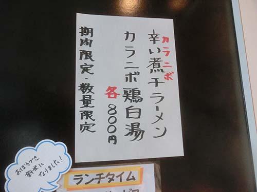 ヤマサワ辛ニボ006.jpg