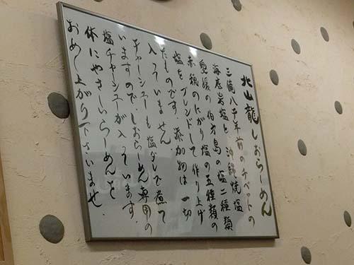 北山龍004.jpg