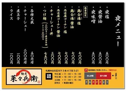 夜菜々兵衛メニュー.jpg