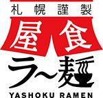 屋食ラー麺ロゴs.jpg