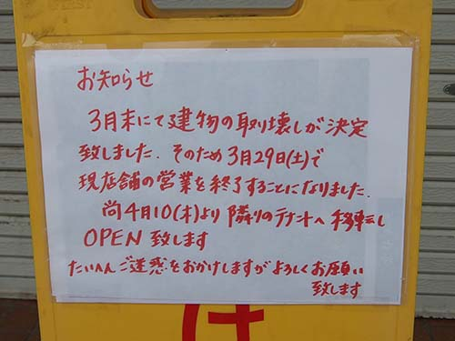 彩未移転003.jpg