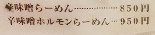 辛いメニュー001.jpg