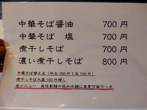 麺屋169009.jpg