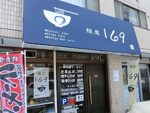 麺屋169014.jpg