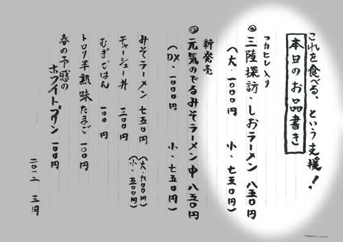 ichiryu001.jpg