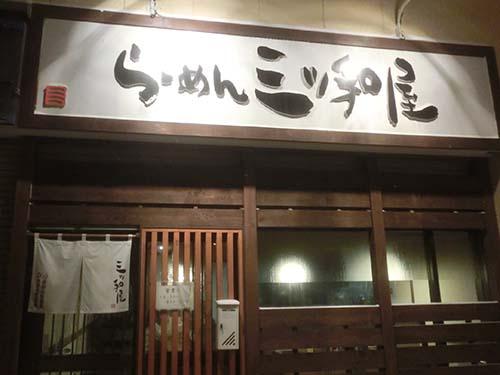 mitsuwaya001.jpg