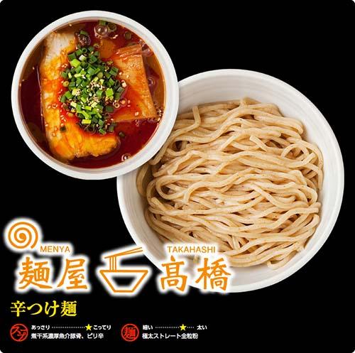 takahashi_yashoku.jpg