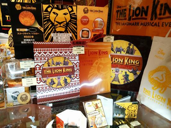 lionking5.jpg