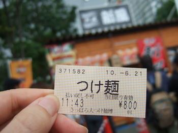 100621チケット.JPG
