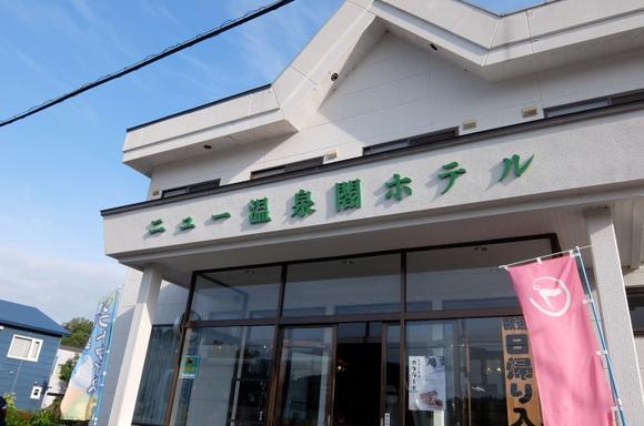 10温泉閣.JPG