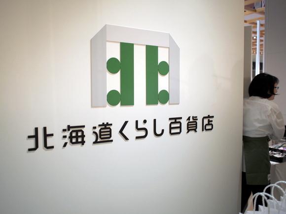 16北海道くらし百貨店.JPG