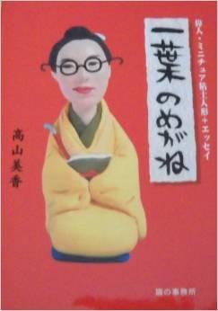 http://blog.gutabi.jp/special008/up_images/%E4%B8%80%E8%91%89.jpg