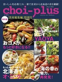 choiplus5.jpg