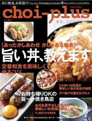 ちょいぷら8表紙.jpg