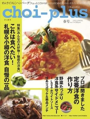 choiplus9hyoshi.jpg
