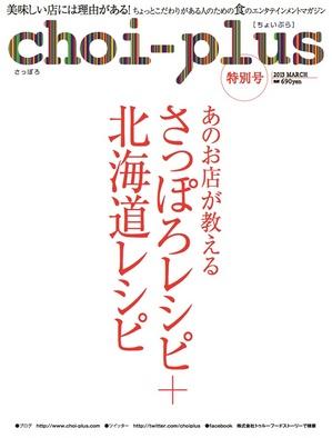 ちょいぷら12表紙.jpg