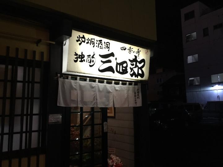 http://blog.gutabi.jp/special010/up_images/IMG_5102.jpg