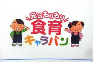 食育キャラバン.JPG