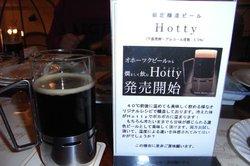 07ホットビール.JPG
