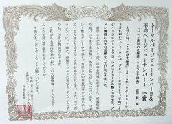 14貫田表彰.JPG