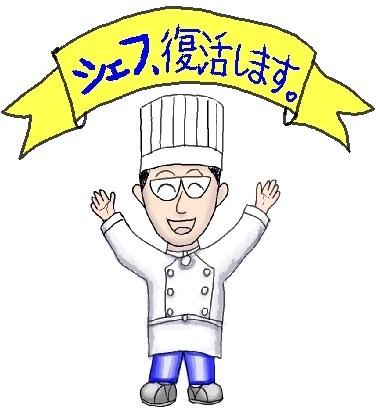 シェフ復活.jpg