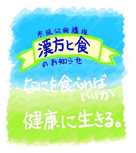 文字漢方と食.jpg