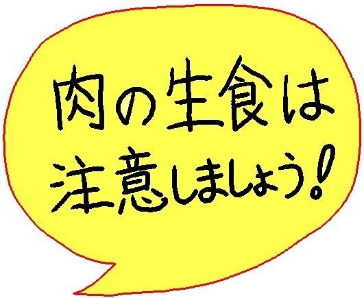 文字肉生食.jpg