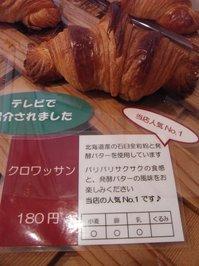 03お店パン2.JPG