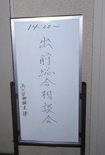 03A相談会.JPG