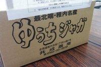 04B勇知イモ.JPG