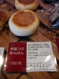 06あんパン.JPG