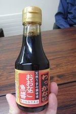 08魚醤A.JPG