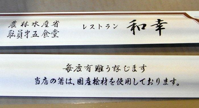 06箸2.JPG
