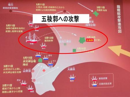 04五稜郭C.JPG
