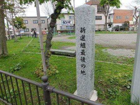17新撰組最後の地.JPG