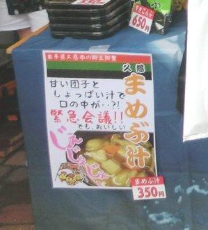01まめぶ汁.JPG