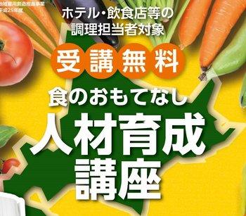 JPEG_食チラシ表面 - コピー.jpg
