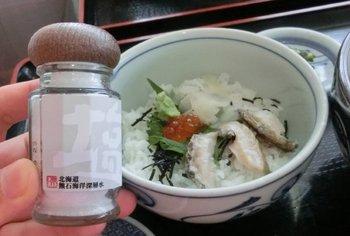 04熊石アワビ飯塩.JPG