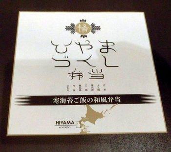 01掛け紙.JPG