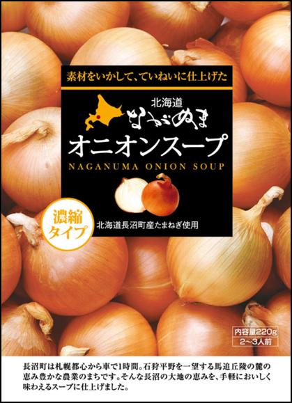 00長沼スープ.png